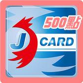 捷達威 捷遊卡JCARD500點 點數卡 - 可刷卡【嘉炫電腦JustHsuan】