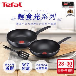 Tefal 法國特福 輕食光超值三件組(30平+28炒+不沾鍋專用鏟)