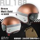 【東門城】RUFU RU-168 Breva#B (消光金) 半罩復古安全帽 贈KYT鏡片