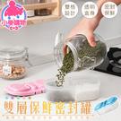 ✿現貨 快速出貨✿【小麥購物】雙層保鮮密...