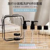 便攜透明帶刻度化妝品旅行分裝瓶洗護6件B套裝送收納包 QG8114『樂愛居家館』