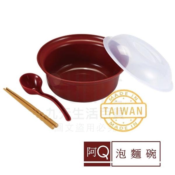 【九元生活百貨】阿Q泡麵碗 耐溫120℃ 可微波 宵夜煮麵 湯麵碗 杯麵碗 MIT
