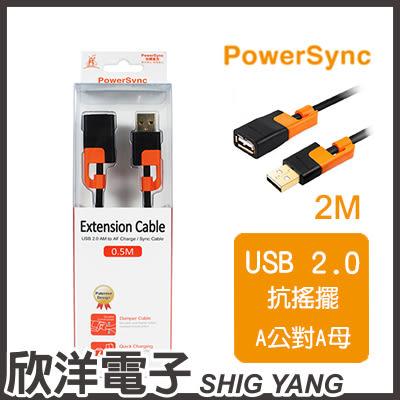 群加 USB AF To USB 2.0 AM 480Mbps 耐搖擺 鍍金接頭 A公對A母延長線 /2M(CUB2EARF0020) PowerSync包爾星克