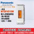 國際牌 星光系列 WTDF4510W 緊急押扣 含安裝框架/化妝蓋板 -《HY生活館》水電材料專賣店