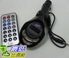 [玉山最低比價網] 全新 車用MP3轉換器 隋插即用 聽覺新感受 贈 遙控器 (L39)