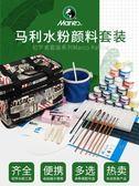 馬利水粉顏料套裝初學者美術學生用畫畫水粉筆顏料盒工具箱寫生用igo【蘇迪蔓】