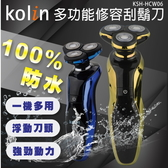 【歌林】(三合一)多功能修容刮鬍刀/可水洗(不挑色隨機出貨)KSH-HCW06 保固免運