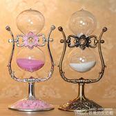 歐式沙漏計時器客廳裝飾品創意情人節送女友生日時間金屬裝飾擺件  居樂坊生活館
