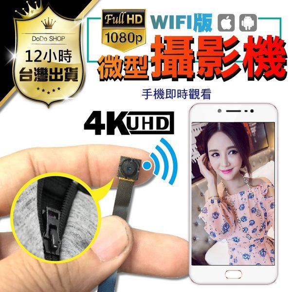 Wifi手機操控 1080P高清 密錄器 微型攝影機針孔攝影機針孔偷拍錄影【DG090】