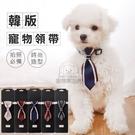 韓版寵物領帶 帶鈴鐺寵物領帶 紳士領帶項圈 貓狗領帶 寵物飾品 貓項圈 寵物項圈 鈴鐺項圈 韓系