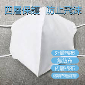 【KN95口罩】1包10入 四層保護防塵防霧霾防護口罩 防花粉灰塵高效過濾口罩 防飛沫防疫口罩