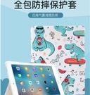 King*Shop~2019新款iPadAir3保護套iPadAir第3代平板皮套Pro10.5卡通防摔殼蘋果10.5英寸