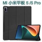 【卡斯特】Xiaomi Pad5 /5 Pro 11吋 小米平板5 側掀皮套/三折磁吸上蓋硬殼保護套-ZW