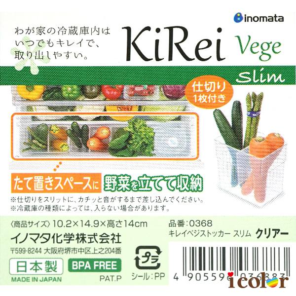i color 日本製 冰箱蔬果室收納籃(窄)