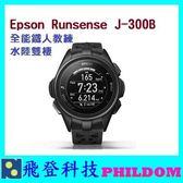 Epson Runsense J-300B J300 水陸雙棲 全能鐵人 三鐵紀錄 5大氣壓 室內游泳 公司貨