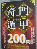 【書寶二手書T6/命理_LFG】奇門遁甲200問_杜易峰