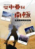 (二手書)從中亞到南極:批踢踢鄉民的冒險