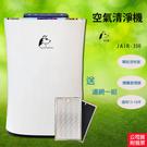 【顆粒活性碳】送濾網 一片 JAIR-350潔淨空氣清淨機 空淨器 抑菌器 負離子 煙霧偵測 除菌除螨