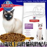 【培菓平價寵物網 】美國Hills希爾思》高齡貓抗齡雞肉11+配方1.58kg3.5磅/包