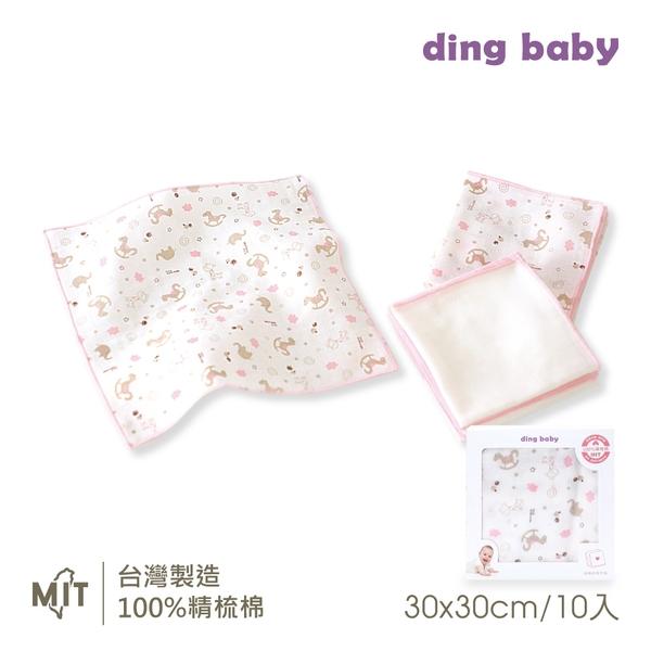【盒裝】ding baby 歡樂木馬純棉紗布手帕10件組(粉) C-99101-P0-FF