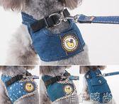 胸帶 狗狗用品背心式牽引繩狗繩泰迪狗錬子寵物中型小型犬遛狗繩胸背帶 唯伊時尚