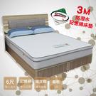 床墊 / 6尺 中鋼獨立筒 / 3線3M防潑水釋壓記憶獨立筒床墊偏軟 新竹以北免運 B176 愛莎家居