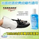 TARRAGO皮革萬用清潔劑 真皮 麂皮 布料 漆皮 亮皮 合成皮及各式皮製品╭*鞋博士嚴選鞋材