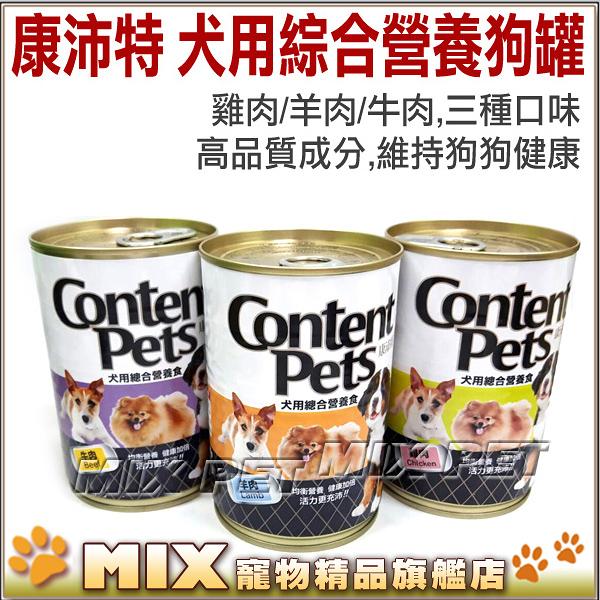 ◆MIX米克斯◆Content Pets 康沛特.犬用綜合營養狗餐食400g,狗罐頭主食,可選擇營養豐富好健康
