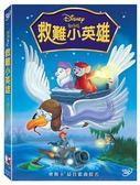迪士尼動畫系列限期特賣 救難小英雄 DVD (購潮8)