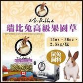 *WANG*加拿大Mr.Rabbit瑞比兔先生《高級果園草》36oz/包 鼠兔專用【RB118】