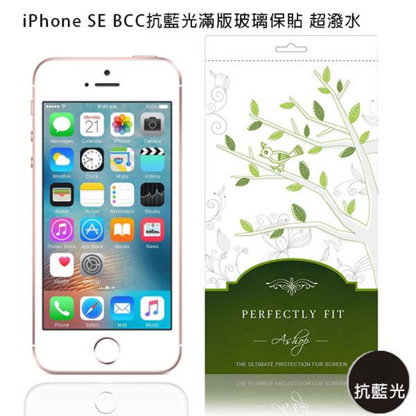 【A Shop】Real Stuff 系列BCC抗藍光滿版玻璃保貼 iPhone SE 5S/5 正面