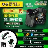 凌視界FH-007二代 超強電力 防水防摔萬用警用密錄器