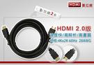 《鉦泰生活館》HDMI 線 ( 2 米 ) 4K*2K 60HZ 28AWG -AV102