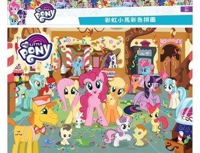 彩虹小馬 彩色拼圖 (A) MP008A 根華 (購潮8) My Little Pony 獨角獸