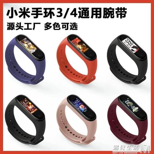 小米原裝手環4代3/4NFC替換腕帶3代智慧運動防水硅膠手環錶帶 聖誕節全館免運