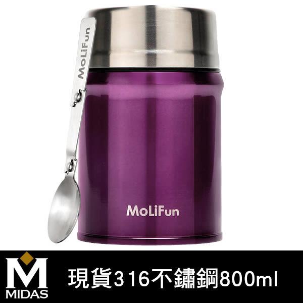 MoliFun 魔力坊 保溫罐 800ml 保溫杯 保溫壺 德國獨家授權 316不鏽鋼真空保鮮保溫燜燒罐-水晶紫