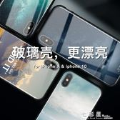 iphonex手機殼蘋果X防摔玻璃超薄8X全包邊硅膠保護套10新款潮男女  檸檬衣舍