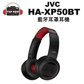 JVC HA-XP50BT 耳罩藍牙耳機 重低音 藍牙 藍芽 耳罩 耳機 XP50BT 公司貨