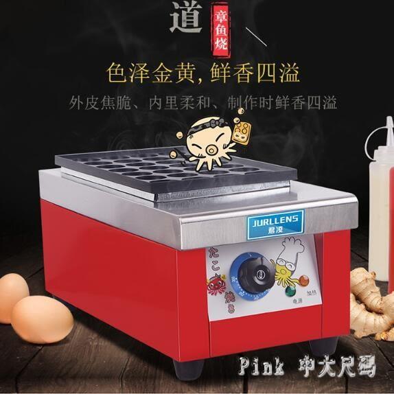 章魚烤機章魚小丸子機器商用電熱魚丸爐雙板烤盤蝦扯蛋章魚燒機鳥蛋爐 KB6045 【Pink 中大尺碼】