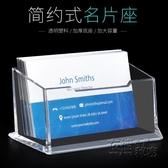 創易辦公商務名片座桌面 名片盒亞克力名片盒透明名片架衣櫥秘密