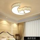 現貨臥室燈LED吸頂燈簡約現代長方形客廳燈溫馨兒童燈圓形大氣房間燈【全館免運】