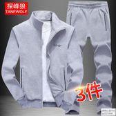 春季男士衛衣套裝秋冬季加絨運動套裝男春秋三件套休閒裝男裝外套怦然心動