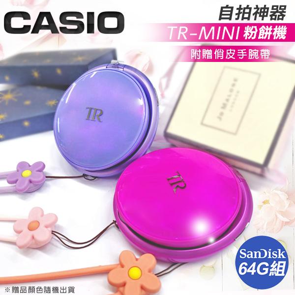 64G手腕帶組合 CASIO TR Mini TRmini 聚光蜜粉機 送64G卡+手腕帶+螢幕貼+清潔組+小腳架+原廠套 公司貨