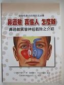 【書寶二手書T6/醫療_D6B】鼻過敏真惱人怎麼辦_李宏信