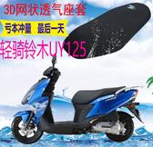 適用輕騎鈴木UY125T踏板摩托車座套包郵3D加厚網狀防曬透氣坐墊套 夏洛特