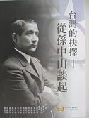 【書寶二手書T5/社會_EFA】台灣的抉擇 : 從孫中山談起_李炳南等作