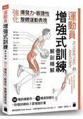 運動員增強式訓練解剖精解:強化爆發力、敏捷性、整體運動表現