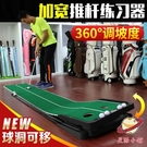 可調節坡度室內高爾夫推桿練習器練習毯球道套裝【星際小舖】