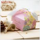 《不囉唆》彩色印花鏤空喜糖盒 婚禮/包裝/禮品/婚宴/點心/派對/謝客禮(不挑色/款)【A297585】