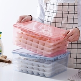 居家家多層餃子盒冰箱凍餃子保鮮盒家用速凍水餃收納盒分格餛飩盒